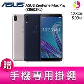 分期0利率 Asus 華碩 ZenFone Max Pro (ZB602KL 4G/128G) 智慧型手機 贈『手機專用掛繩*1』