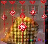 壁貼【橘果設計】五福臨門(靜電貼)新年 DIY組合 牆貼 壁紙 室內設計 裝潢 無痕春聯 過年佈置
