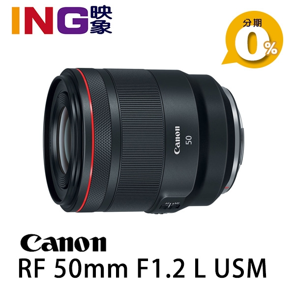 【24期0利率】1/31前申請送防潮箱+1千禮券 Canon RF 50mm f/1.2 L USM 佳能公司貨 無反全幅 EOS R/RP F1.2L