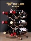 多瓶裝紅酒架酒櫃酒瓶展示架創意鐵藝葡萄酒架擺件歐式可疊加酒架ATF 伊尚風尚