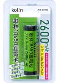歌林2.6A 18650鋰電池 KB-DLB02