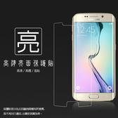 ◆亮面螢幕保護貼 SAMSUNG 三星 GALAXY S6 Edge G9250 保護貼 軟性 高清 亮貼 亮面貼 保護膜 手機膜