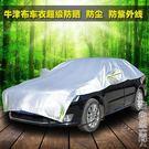 汽車遮陽罩半罩車衣鋁膜汽車防曬隔熱車罩福...