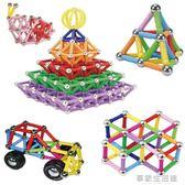 磁力棒玩具兒童益智積木磁鐵性棒片拼接吸鐵石男女孩6-7-8-9歲10-享家生活館