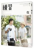 練習在一起:Lifestyle Magazine