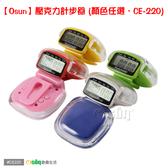 【Osun】壓克力計步器 2入 (顏色任選,CE220)