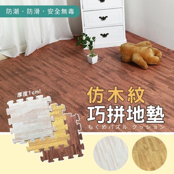 (地墊賣場)木紋巧拼 地墊 木地板 木紋地墊 巧拼 爬行墊 保護墊 拼圖地墊【葉子小舖】