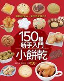 (二手書)150種新手入門小餅乾