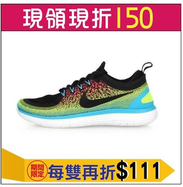 acheter populaire 9252f 8fbec NIKE FREE RN DISTANCE 2 彩色慢跑男鞋 NO.863775701