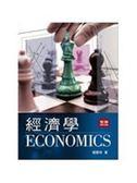 (二手書)經濟學(再版)