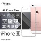 【愛瘋潮】Apple iPhone SE / 5S / 5  高透空壓殼 防摔殼 氣墊殼 軟殼 手機殼