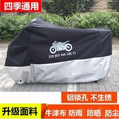 摩托車車罩車衣踏板電動車套遮雨罩機車防曬罩防雨罩加厚防塵通用 【快速出貨】
