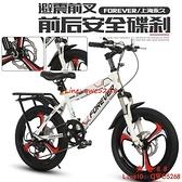 兒童自行車單車女孩6-7-8-10-12歲男孩中大童車小孩山地腳踏【齊心88】