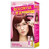 美吾髮 卡樂芙優質染髮霜-寶石粉紅