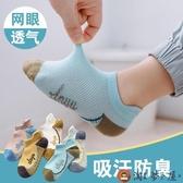 5雙 兒童襪子薄款男童船襪夏季純棉透氣夏天全棉潮短襪