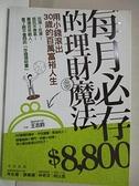 【書寶二手書T7/投資_BDD】每月必存8800的理財魔法_王志鈞