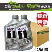 【車寶貝推薦】MOBIL 1SM 0W40 (整箱)
