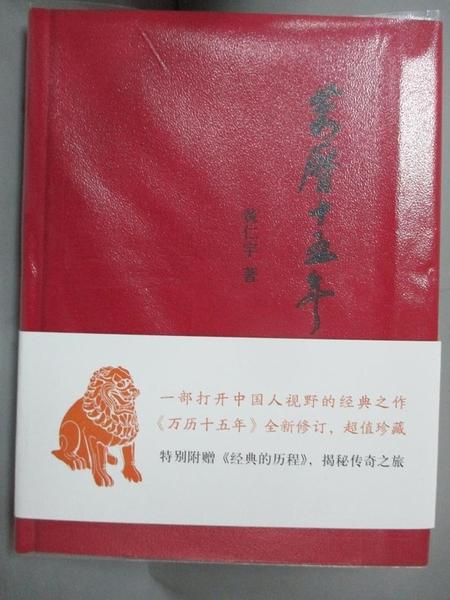 【書寶二手書T2/歷史_HOY】萬曆十五年(經典版)_簡體_(美)黃仁宇