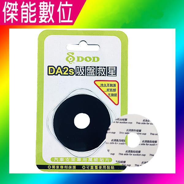 DOD DA2S 吸盤救星 萬能貼片 各廠牌行車記錄器 / 導航 /PDA吸盤支架適用
