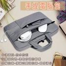 【居美麗】手提電腦包15.6吋 防潑水電...