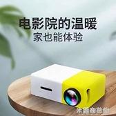 投影儀 家用投影儀高清迷你led微型家庭投影機手機便攜1080p 快速出貨