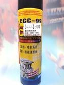 【化油器清潔劑】100971化油器清潔劑 積碳清潔劑 噴油嘴清潔劑【八八八】e網購
