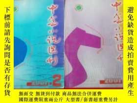 二手書博民逛書店中篇小說選刊罕見文學雙月刊 2001年2、5期共2本合售Y278155