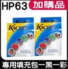 HP 63 墨匣專用填充包 黑+彩