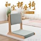 榻榻米椅子實木和式椅日式和室椅無腿椅懶人靠背地板椅飄窗折疊椅 NMS蘿莉新品