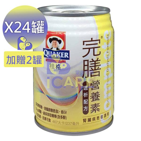 桂格完膳營養素 透析配方 237ml 24入/箱 加贈2瓶+愛康介護+