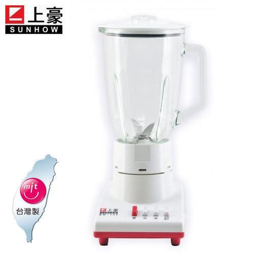 上豪1.5L碎冰果汁機(玻璃杯)BM-156~台灣製