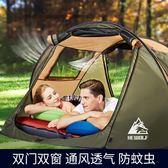 戶外休閒帳篷全自動二室防雨野外速開加厚露營 JD4353【KIKIKOKO】-TW