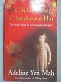 【書寶二手書T1/原文書_NRQ】CHINESE CINDERELLA _Adeline Yen Mah