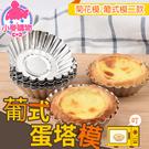 ✿現貨 快速出貨✿【小麥購物】蛋塔模  布丁 菊花盞 烤箱不沾 模具 烘焙工具  蛋糕【G144】