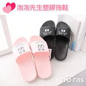 【泡泡先生塑膠拖鞋】Norns Barbapapa 正版 戶外 輕便 海灘拖鞋 浴室拖鞋 居家女鞋 抗滑輕量 療癒系