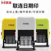 打價器聯連打碼機打生產日期小型手持手動可調年月日印章超市紙箱鋁 多色小屋