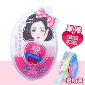 SB 甜心美妝捲筒式雙眼皮貼-愛心款 秀麗型 透明不反光-150回/300入