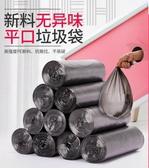 恒澍垃圾袋批發家用一次性加厚大小號黑色塑料袋廚房衛生間垃圾袋 挪威森林