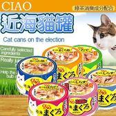 【 zoo寵物商城】日本CIAO 》INABA 貓咪近海餐罐系列80g(鮮美食材製成)