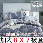 8*7雙人加大薄被套.被單 / 環保染料材質.100%精梳棉 /伊柔寢飾