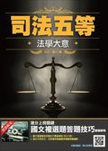 【2019全新版】法學大意(司法特考考試適用)