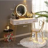 梳妝台臥室現代簡約網紅ins風化妝台臥室北歐輕奢化妝桌帶床頭櫃 一米陽光