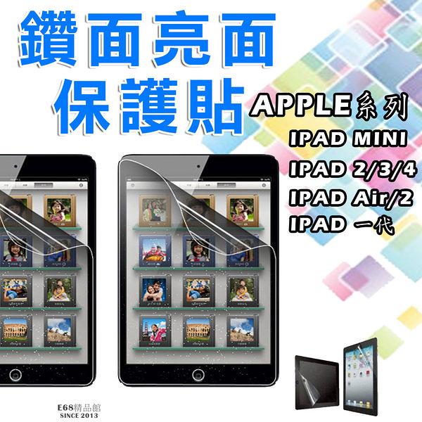 E68精品館 APPLE 鑽面膜 iPad MINI 2 / 3 iPad 2 / 3 / 4 iPad Air / Air 2 共用 保護貼螢幕貼膜 保護貼閃鑽