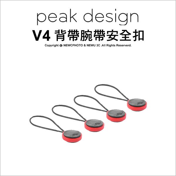 Peak Design Capture 背帶腕帶安全扣 4入裝 V4版 相機 快扣 快裝 公司貨【可刷卡】薪創數位