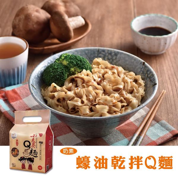 小夫妻Q麵 蠔油口味乾拌麵 (103gx4包)/袋