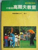 【書寶二手書T2/體育_LDE】高爾夫教室中級篇_柴田敏郎