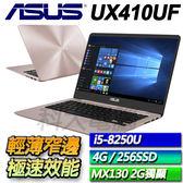 【ASUS華碩】【零利率】ASUS UX410UF-0053C8250U 玫瑰金 ◢14吋窄邊框八代CPU輕薄筆電 ◣