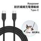 RavPower 100cm Type-C to Type-C 耐折 2.4A 尼龍 充電線 傳輸線 充電傳輸線 軍用級編織纖維