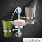 免釘太空鋁浴室牙刷架置物架套裝