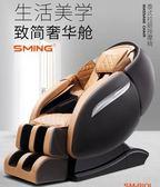 SL導軌按摩椅家用電動全自動全身揉捏多功能太空艙按摩器810L 歐亞時尚